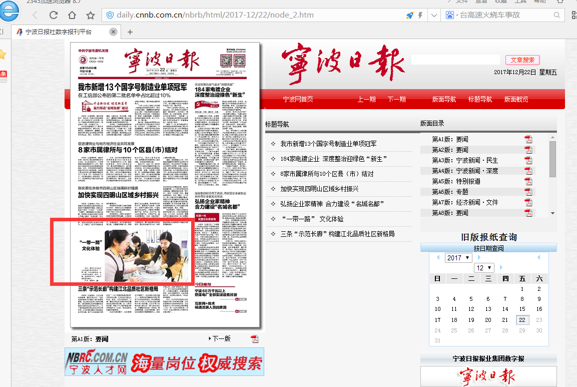 宁波日报.png
